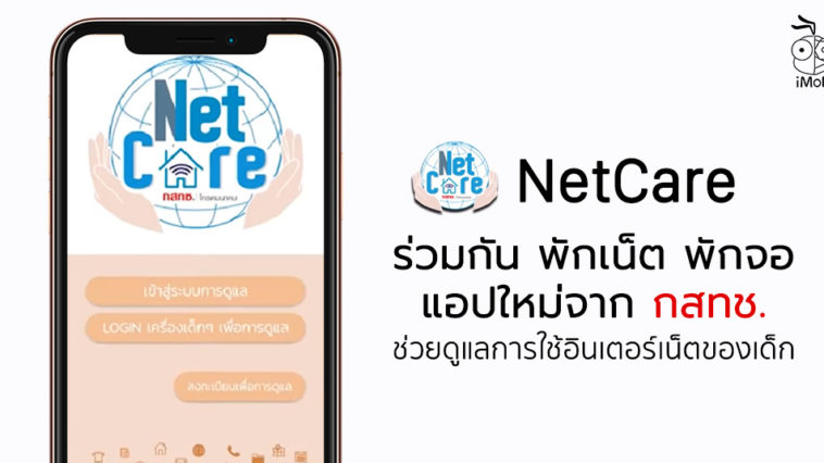 Netcare App By Nbtc Take Care Kids Use Internet