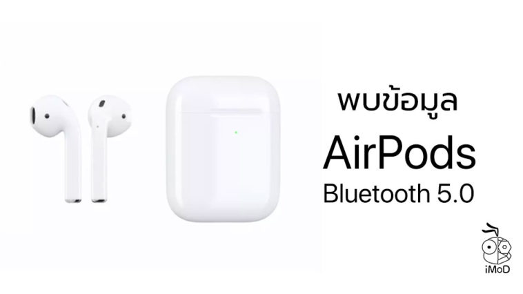 New Airpods Bluetooth 5 0 Report