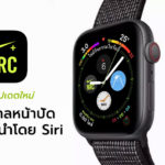 Nike Run Club Update New Complication And Siri Suggestion