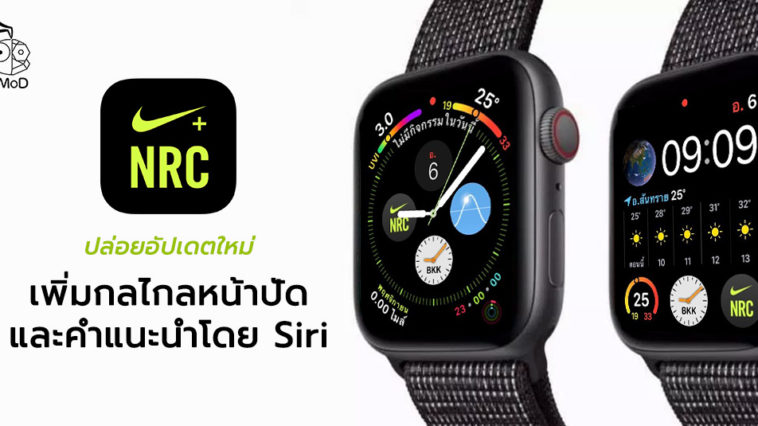 Nike Run Club Update New Complication And Siri Suggestion