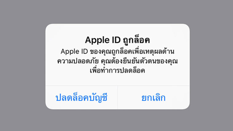 Some Iphone Users Apple Id Lock
