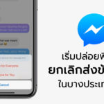 Unsend Feature Facebook Messenger Release Some Country