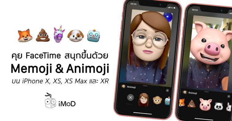Video Facetime Use Memoji And Animogi Ios 12 Iphone X