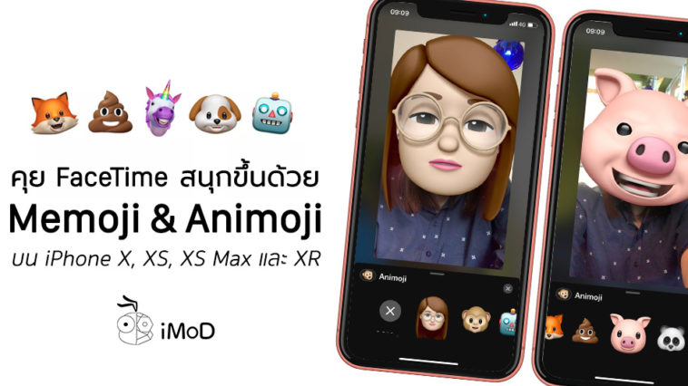 Video Facetime Use Memoji And Animogi Ios 12 Iphone X