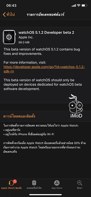 Watch Os 5 1 2 Developer Beta 2 Seed 1