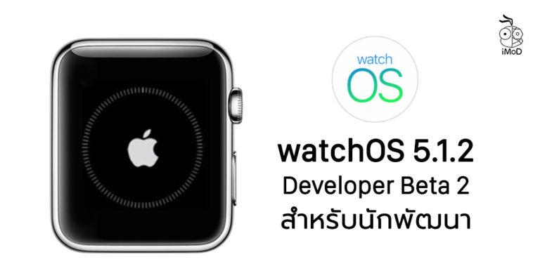 Watch Os 5 1 2 Developer Beta 2 Seed