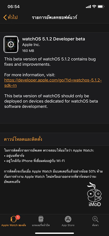 Watch Os 5 1 2 Developer Beta Released 1
