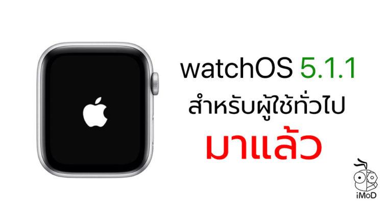 Watchos 5 1 1 Released
