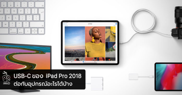 What Device Can Connect With Ipad Pro Usb C Port