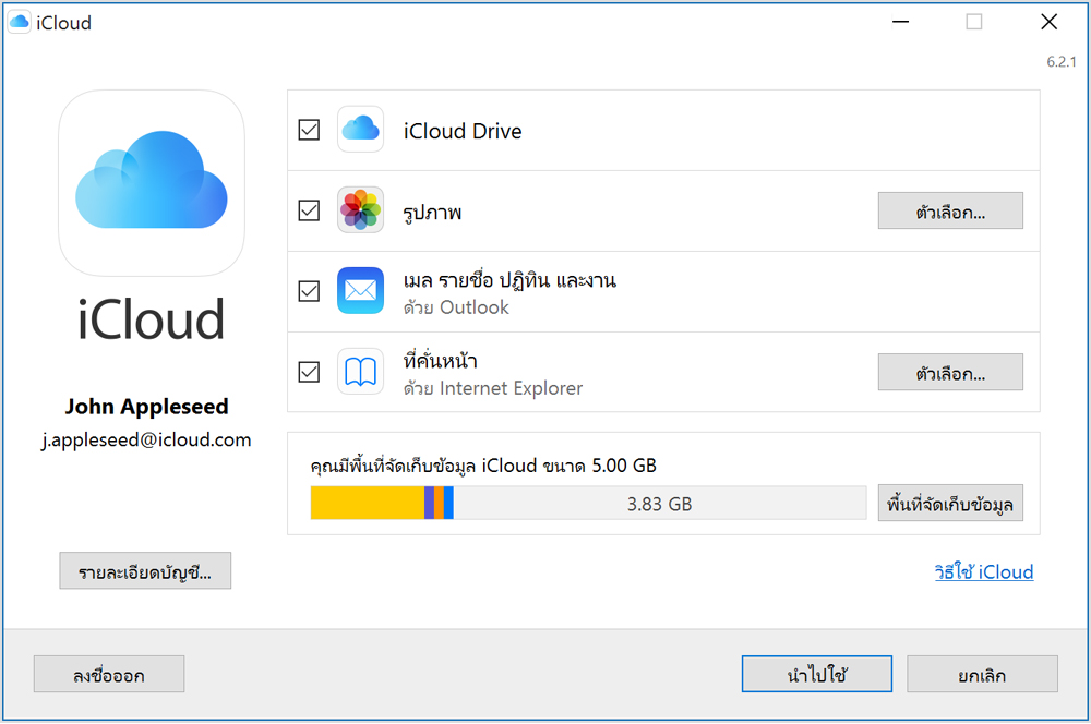 Win10 Icloud For Windows 6 2 1 Settings