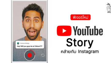 Youtube Story New Feature