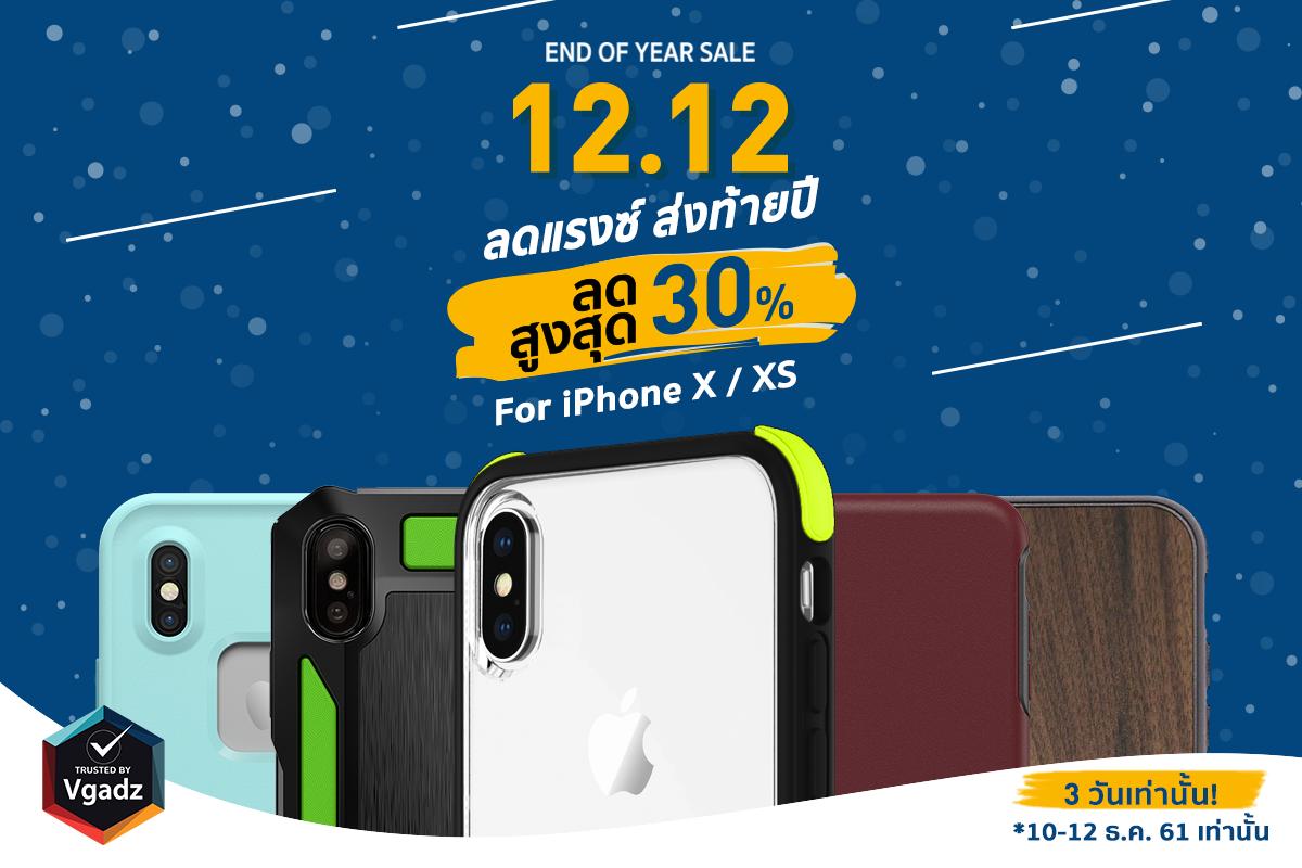 12.12 18 Iphone X Xs 30