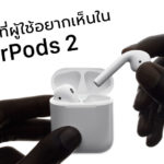 8 Things User Want To See On Airpods 2 2019