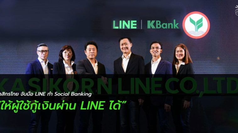 Kbank X Line Cover