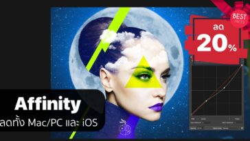Affinity Photo Macos Pc 20 Percent Off Cover