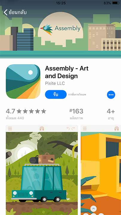 App Assembly Footer