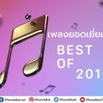 Apple Music Best Of 2018