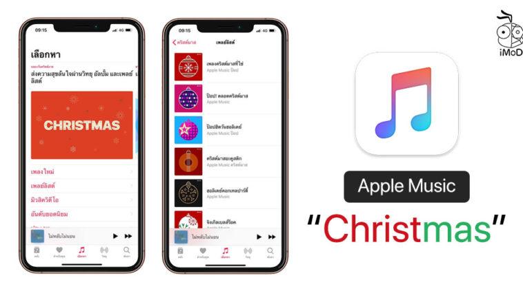 Apple Music Christmas Playlist 2018
