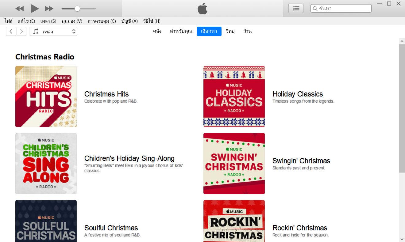 Apple Music Christmas Playlist 2018 Img 3