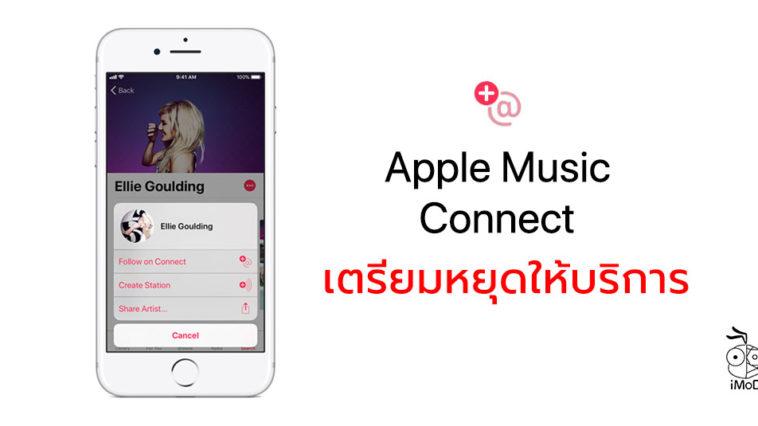 Apple Music Connect Shutdown