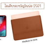 Apple Product Father Day 2018 Idea Guide