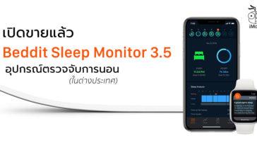 Apple Release Beddit Sleep Monitor 3 5