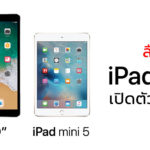 Apple Release New Ipad 10 Inch And Ipad Mini 5 In 2019 Rumors