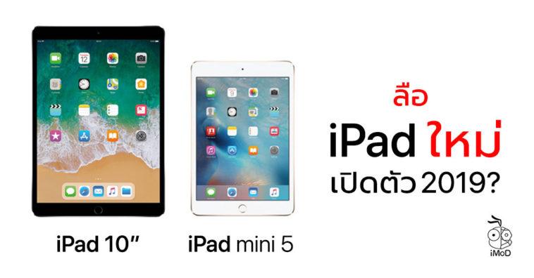 Apple Release New Ipad 10 Inch And Ipad Mini 5 In 2019 Rumors