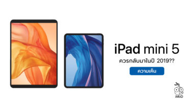 Apple Should Update Ipad Mini In 2019 Comment