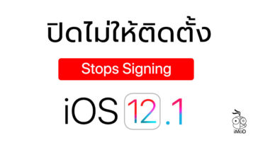 Apple Stop Signing Ios 12 1
