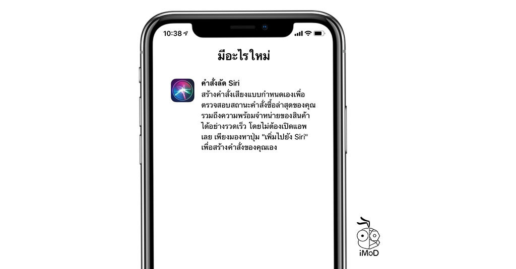 Apple Store Update Check Order By Siri Shortcuts 2