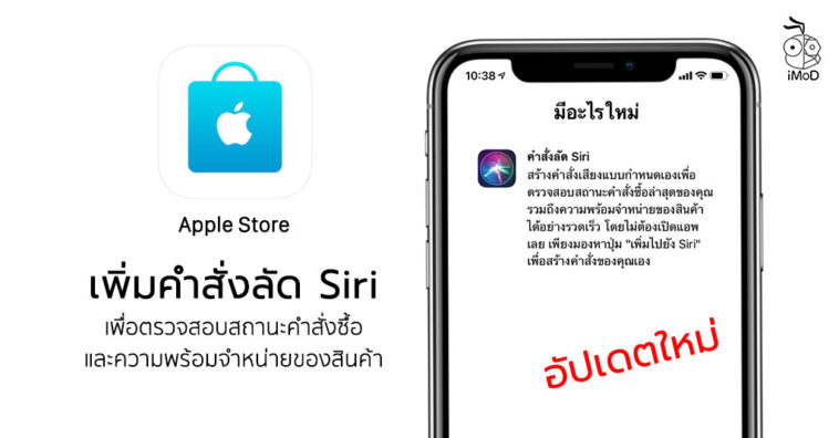 Apple Store Update Check Order By Siri Shortcuts