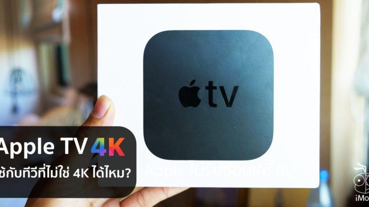 Apple Tv 4k Vs 1080p Tv Cover