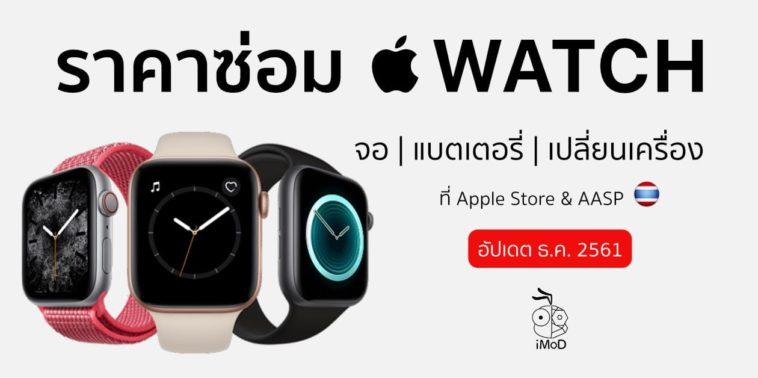 Apple Watch Repair Rate Apple Store Dec 2018 Cover