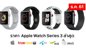 Apple Watch Series 3 Price Update Dec 2018