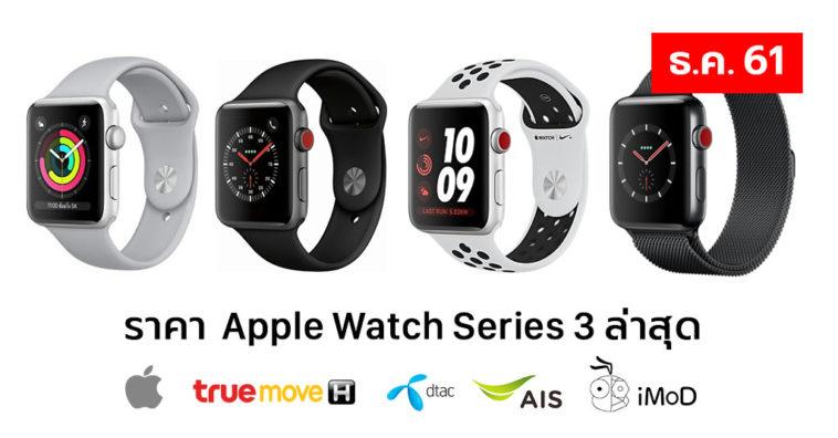 Apple Watch Series 3 Price Update Dec 2018