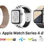 Apple Watch Series 4 Price List Dec 2018