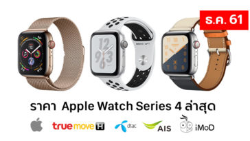 Apple Watch Series 4 Price List Dec 2018