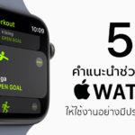 Apple Watch Take Care Suggestion