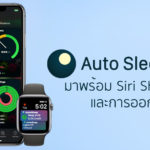 Autosleep 6 0 Update New Design Siri Shortcut
