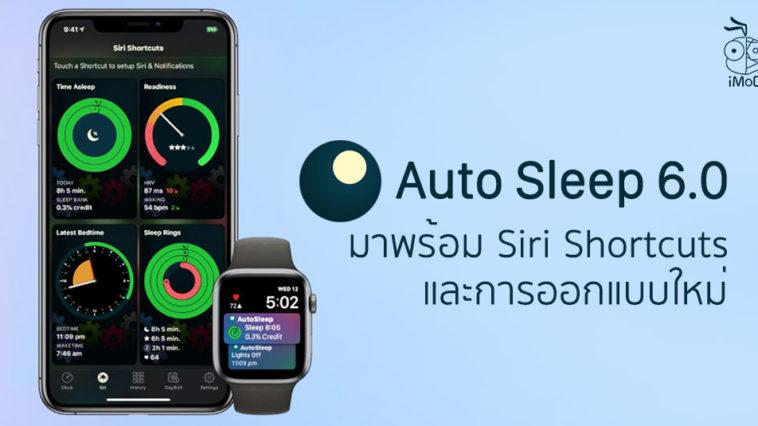 Autosleep 6 0 Update New Design Siri Shortcut