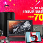 Banana It 12 12 Flash Sale Promotion