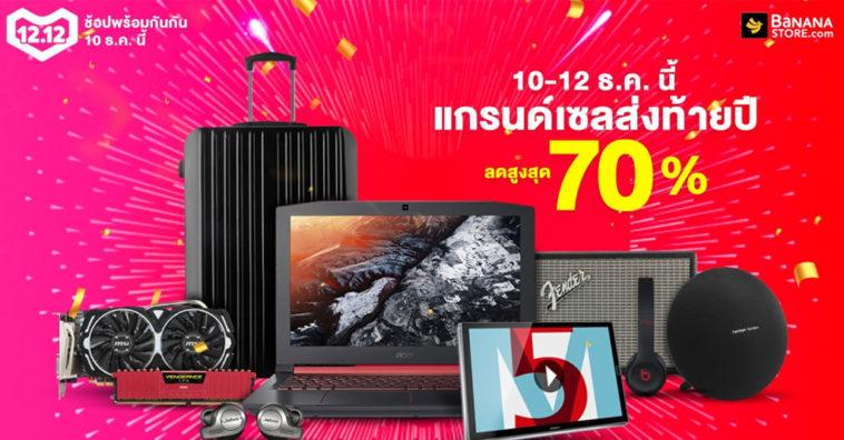 Banana It 12 12 Flash Sale Promotion