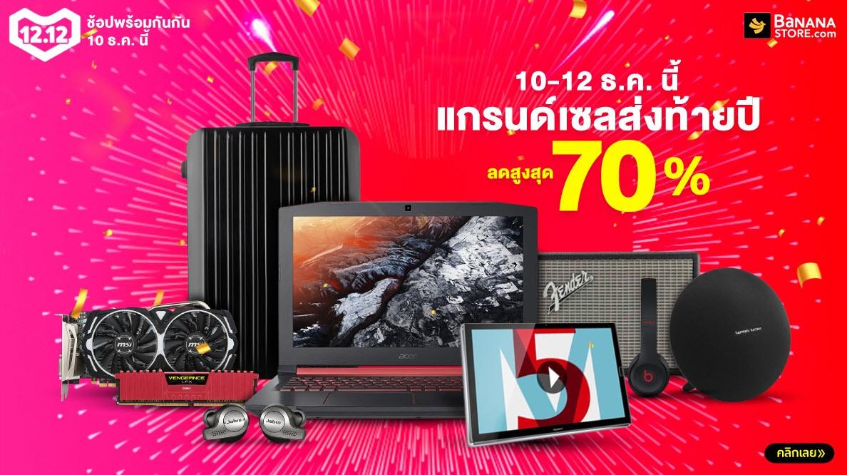 Banana It 12 12 Flash Sale Promotion Img 8