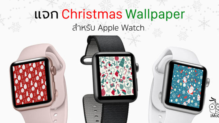 Christmas Wallpaper For Apple Watch