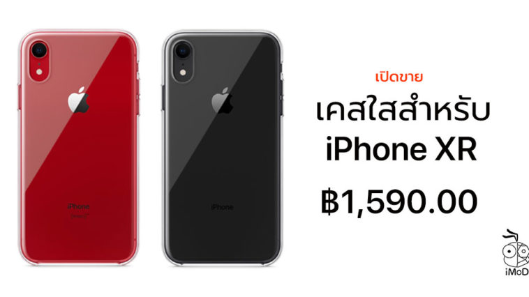 Clear Case Iphone Xr Released