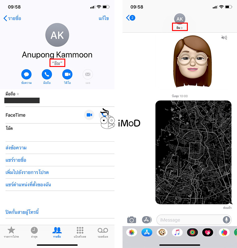 Contacts App On Iphone Tips 4