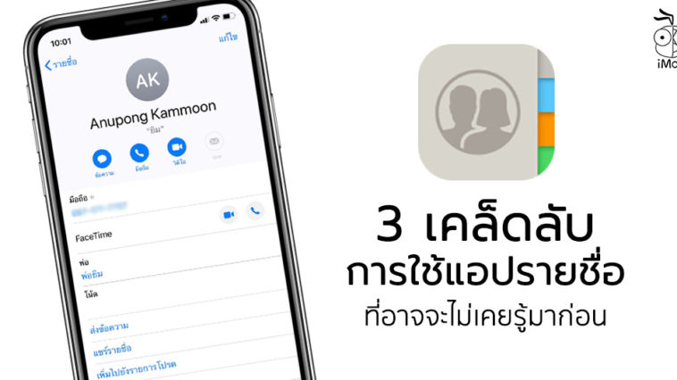 Contacts App On Iphone Tips