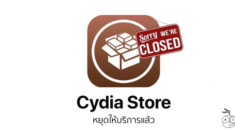 Cydia Store Closed
