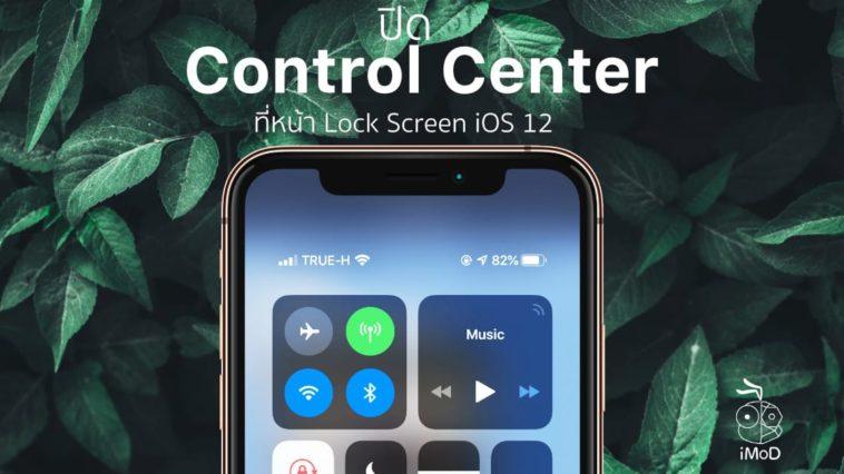 Disable Control Center At Lock Screen Ios 12